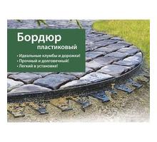 Бордюр пластиковый тротуарный New Fix в Армавире и Новокубанске - Кирпичи, камни, блоки в Краснодарском Крае