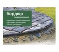 Бордюр пластиковый тротуарный New Fix в Армавире и Новокубанске - Кирпичи, камни, блоки в Армавире