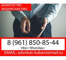 ⚖Юрист по банкротству физических лиц в Горячем Ключе✅ - Юридические услуги в Краснодарском Крае