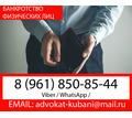 ⚖Юрист по банкротству физических лиц в Горячем Ключе✅ - Юридические услуги в Горячем Ключе