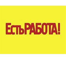 Помощник управляющего в крупную компанию - Работа для студентов в Хадыженске