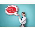 Специалист по маркетингу и рекламе - СМИ, полиграфия, маркетинг, дизайн в Славянске-на-Кубани