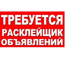 Требуются расклейщики объявлений - Частичная занятость в Краснодарском Крае