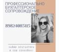 Бухгалтерские услуги удалённо - Бухгалтерские услуги в Краснодарском Крае