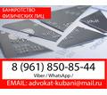 ⚖Юрист по банкротству физических лиц в Анапе✅ - Юридические услуги в Анапе