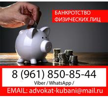⚖ Юрист по банкротству физических лиц в Белореченске✅ - Юридические услуги в Белореченске