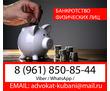 ⚖ Юрист по банкротству физических лиц в Белореченске✅, фото — «Реклама Белореченска»