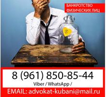 ⚖ Юрист по банкротству физических лиц в Гулькевичах✅ - Юридические услуги в Гулькевичах