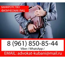 ⚖ Юрист по банкротству физических лиц в Кропоткине✅ - Юридические услуги в Краснодарском Крае