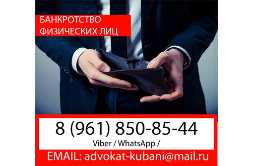 ⚖ Юрист по банкротству физических лиц в Крымске ✅, фото — «Реклама Крымска»