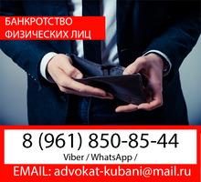 ⚖ Юрист по банкротству физических лиц в Крымске ✅ - Юридические услуги в Краснодарском Крае