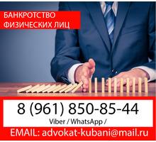 ⚖ Юрист по банкротству физических лиц в Курганинске ✅ - Юридические услуги в Курганинске