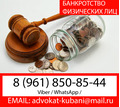 ⚖ Юрист по банкротству физических лиц в Лабинске ✅ - Юридические услуги в Краснодарском Крае