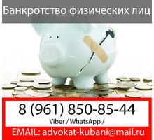 ⚖ Юрист по банкротству физических лиц в Новокубанске✅ - Юридические услуги в Краснодарском Крае