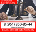 ⚖ Юрист по банкротству физических лиц в Темрюке✅ - Юридические услуги в Темрюке