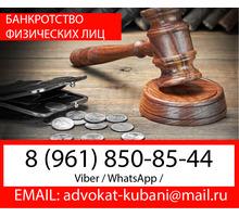 ⚖ Юрист по банкротству физических лиц в Тихорецке ✅ - Юридические услуги в Краснодарском Крае