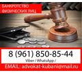 ⚖ Юрист по банкротству физических лиц в Тихорецке ✅ - Юридические услуги в Тихорецке