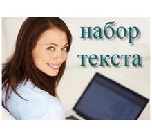 Корректор (наборщик) текста - СМИ, полиграфия, маркетинг, дизайн в Краснодаре