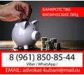 ⚖ Юрист по банкротству физических лиц в Туапсе ✅ - Юридические услуги в Краснодарском Крае