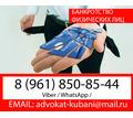 ⚖ Юрист по банкротству физических лиц в Белой Глине ✅ - Юридические услуги в Тихорецке