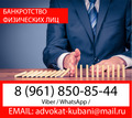 ⚖ Юрист по банкротству физических лиц в Калининской ✅ - Юридические услуги в Краснодарском Крае