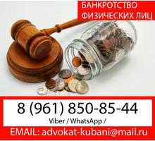 ⚖ Юрист по банкротству физических лиц в Каневской ✅ - Юридические услуги в Краснодарском Крае