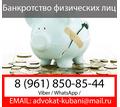 ⚖ Юрист по банкротству физических лиц в Полтавской ✅ - Юридические услуги в Краснодарском Крае