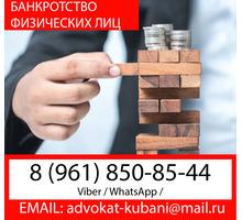⚖ Юрист по банкротству физических лиц в Крыловской ✅ - Юридические услуги в Краснодарском Крае