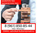 ⚖ Юрист по банкротству физических лиц в Крыловской ✅ - Юридические услуги в Тихорецке