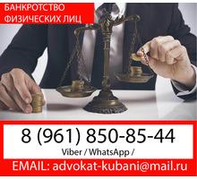 ⚖ Юрист по банкротству физических лиц в Ленинградской✅ - Юридические услуги в Краснодаре