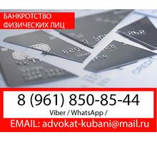 ⚖ Юрист по банкротству физических лиц в Мостовском✅ - Юридические услуги в Краснодарском Крае