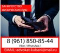 ⚖ Юрист по банкротству физических лиц в Тбилисской ✅ - Юридические услуги в Кропоткине