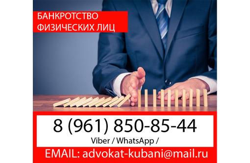 ⚖ Юрист по банкротству физических лиц в Успенском ✅ - Юридические услуги в Армавире