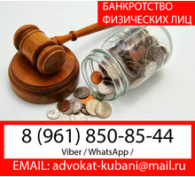 ⚖ Юрист по банкротству физических лиц в Старощербиновской ✅ - Юридические услуги в Краснодарском Крае