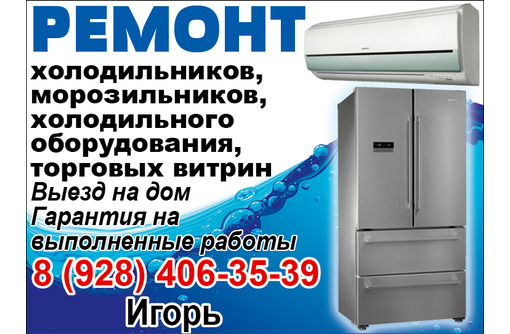 Ремонт холодильников, сплит-систем, стиральных машин - Ремонт техники в Армавире