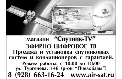 спутниковое телевидение. продажа установка - Спутниковое телевидение в Армавире