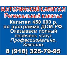 Помощь с материнским капиталом - Бухгалтерские услуги в Краснодарском Крае