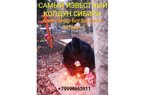 Я потомственный сибирский колдун Александр Богданович, фото — «Реклама Армавира»