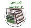 Услуги бухгалтера. Большой опыт работы - Бухгалтерские услуги в Краснодарском Крае