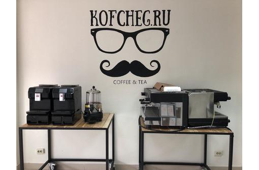 Кофемашины и кофемолки в аренду - Бизнес и деловые услуги в Адлере