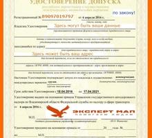 Международный допуск на ИП - Грузовые перевозки в Краснодаре