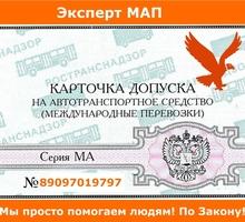 МАП карта на юридическое лицо - Грузовые перевозки в Краснодаре