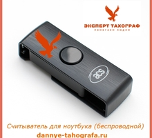 Считыватель карт тахографа (беспроводной) - Другое в Краснодаре