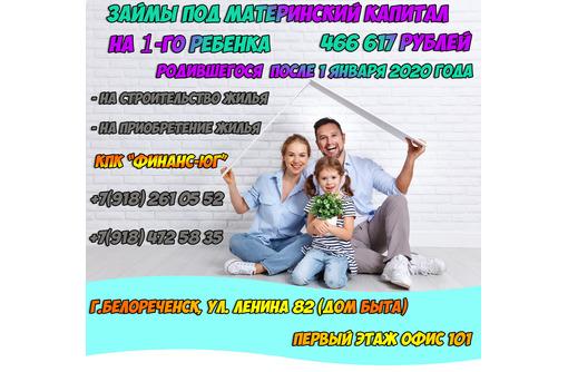 Займ под материнский капитал на первого ребенка, фото — «Реклама Горячего Ключа»