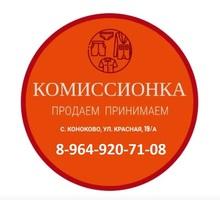 Комиссионный магазин - Женская одежда в Краснодарском Крае