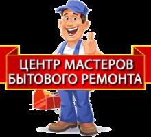 Ремонт бытовой техники в Краснодаре - Ремонт техники в Краснодаре