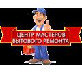 Ремонт бытовой техники в Краснодаре - Ремонт техники в Краснодарском Крае