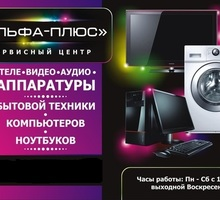Ремонт бытовой техники на дому - Компьютерные услуги в Краснодаре