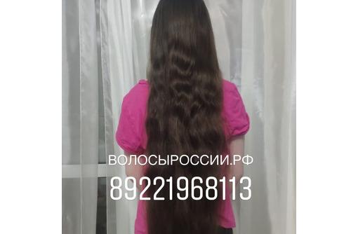 Покупаем волосы дороже всех - Парикмахерские услуги в Адлере