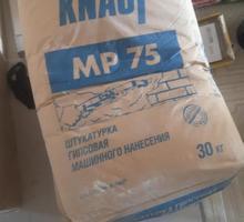 Штукатурка гипсовая Knauf MP 75 - Цемент и сухие смеси в Краснодарском Крае